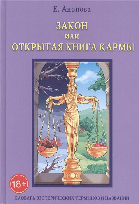 Анопова Е. Закон или Открытая Книга Кармы анопова е сезам откройся