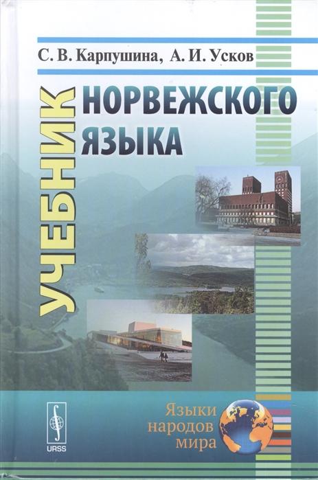 Карпушина С., Усков А. Учебник норвежского языка цена и фото