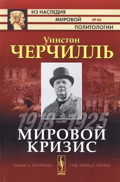Мировой кризис 1918-1925