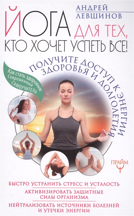 Левшинов А. Йога для тех кто хочет успеть все Получите доступ к энергии здоровья и долголетия