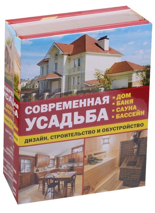 Современная усадьба Дизайн строительство и обустройство Дом баня сауна бассейн комплект из 3 книг