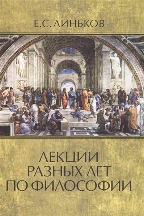Линьков Е. Лекции разных лет по философии Том 2 победря б е лекции по теории упругости 2 е издание