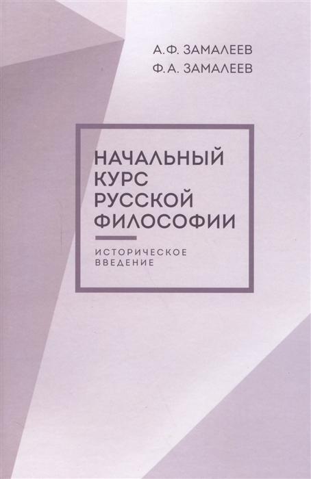 Замалеев А., Замалеев Ф. Начальный курс русской философии Историческое введение