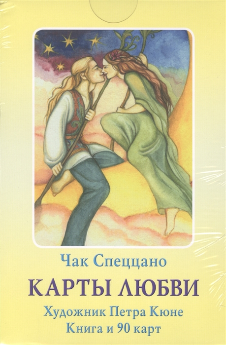Спеццано Ч. Карты любви комплект из 1 книги 90 карт