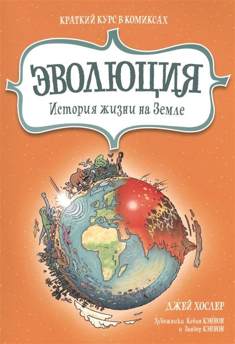 Хослер Дж. Эволюция История жизни на Земле Краткий курс в комиксах