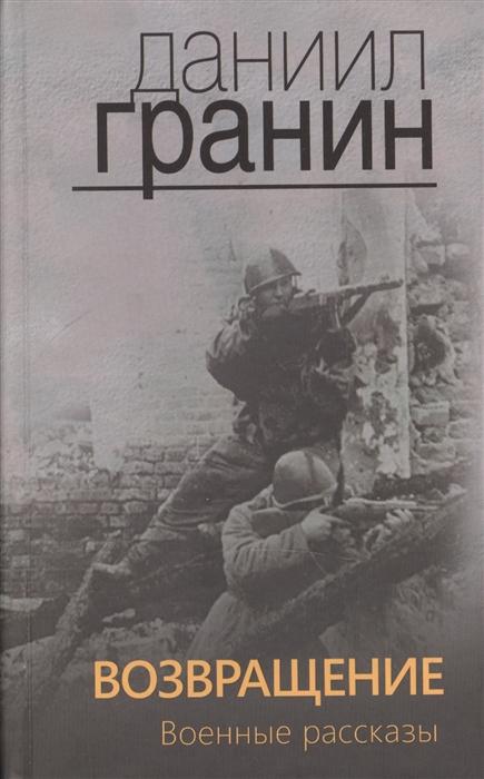 Гранин Д. Возвращение Военные рассказы военные игрушки для детей did y26 36 ss067 fbi hrt