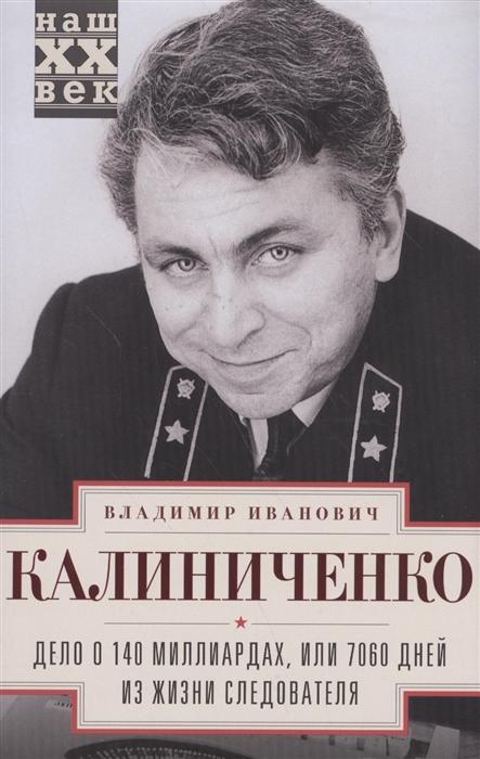 Калиниченко В. Дело о 140 миллиардах или 7060 дней из жизни следователя андрей стрельцов несколько дней из жизни следователя осень