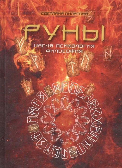 Руны Магия Психология Философия