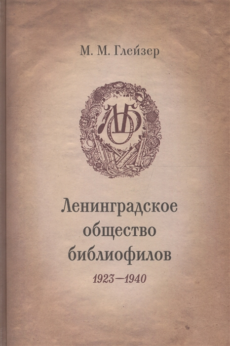Ленинградское общество библиофилов 1923-1940