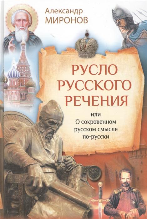 Русло русского речения или О сокровенном русском смысле по-русски