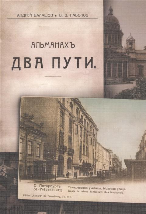 Балашов А., Набоков В. Два пути Альманах Стихи е а балашов шюцкор феномен финского патриотизма