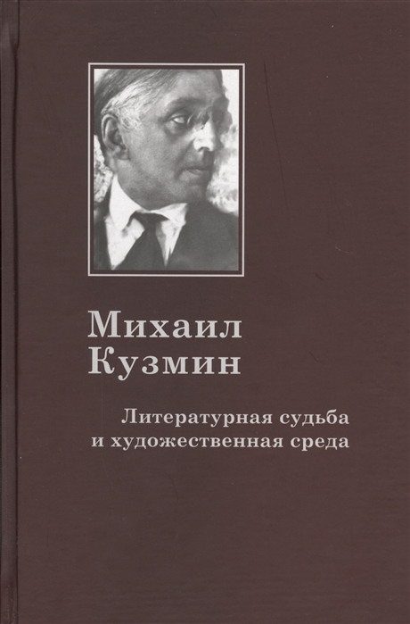Михаил Кузмин Литературная судьба и художественная среда