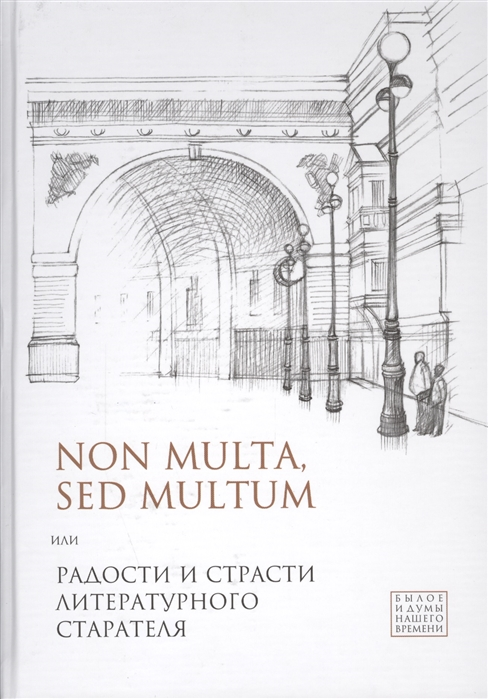 Non multa sed multum или Радости и страсти литературного старателя