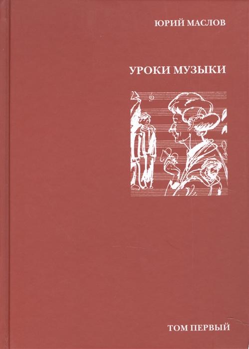Маслов Ю. Избранное в 2 томах Том первый Уроки музыки