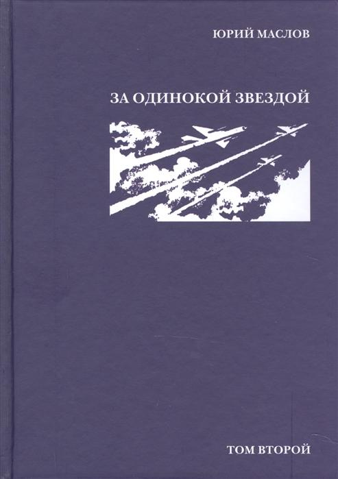 Маслов Ю. Избранное в 2 томах Том второй За одинокой звездой Роман