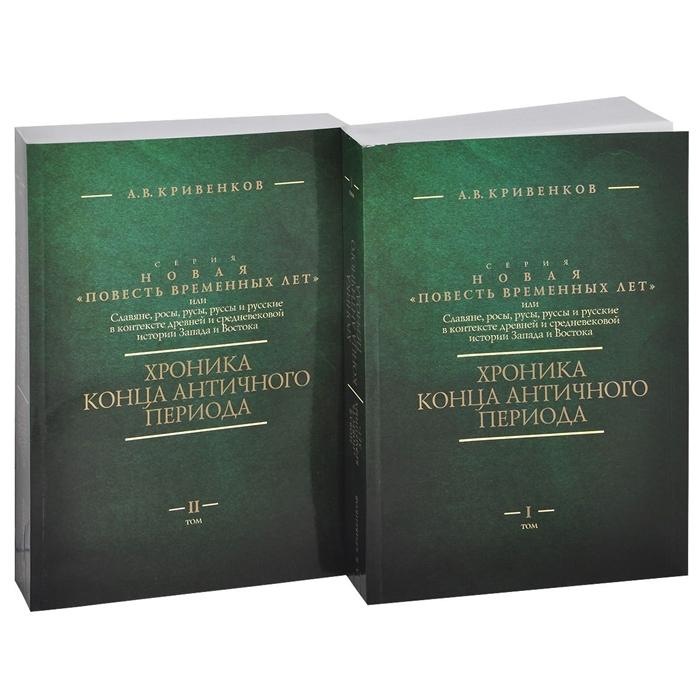 Хроника конца Античного периода В двух томах Том I От Р Х до 249 г Том II От 250 до 499 г комплект из 2-х книг