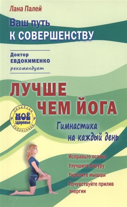 гимнастика макеева йога бытовых движений книга купить