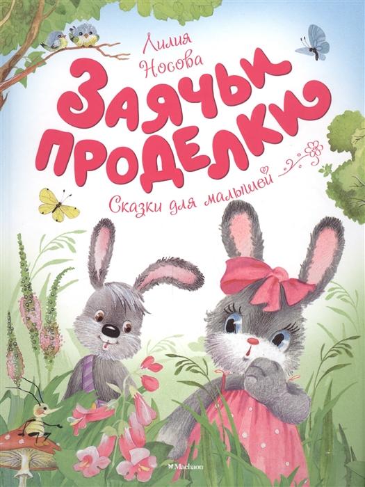 Носова Л. Заячьи проделки Сказки для малышей