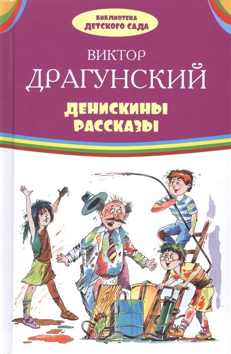 Купить Денискины рассказы, Оникс-Лит, Проза для детей. Повести, рассказы