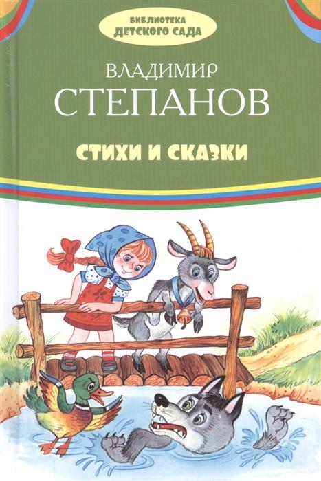 Степанов В. Стихи и сказки степанов в стихи маленьким