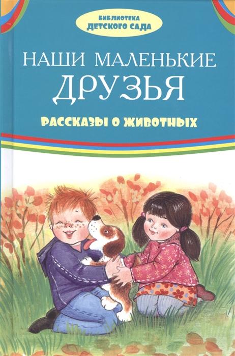 Житков Б., Корршунов М. Наши маленькие друзья Рассказы о животных цена и фото