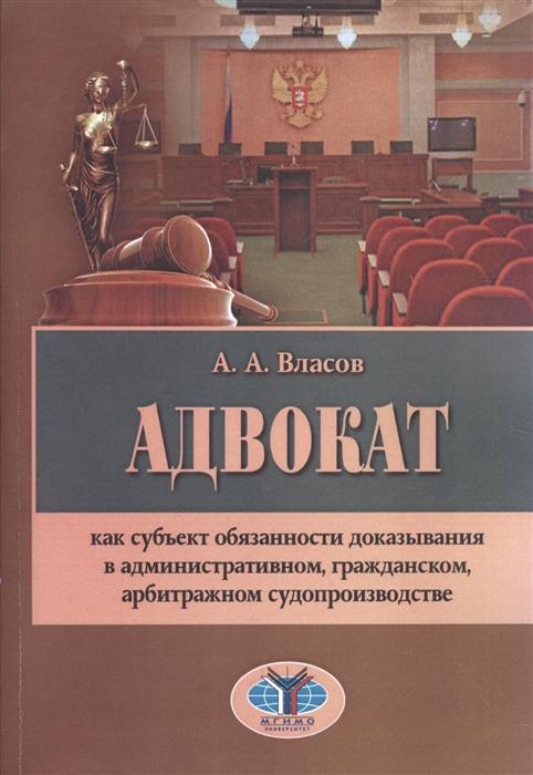 Власов А. Адвокат как субъект обязанности доказывания в административном гражданском арбитражном судопроизводстве