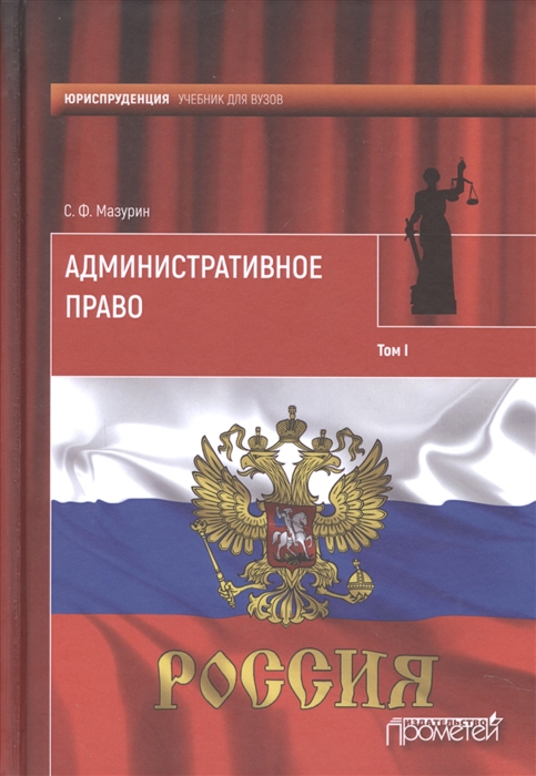 Мазурин С. Административное право Учебник в двух томах Том 1