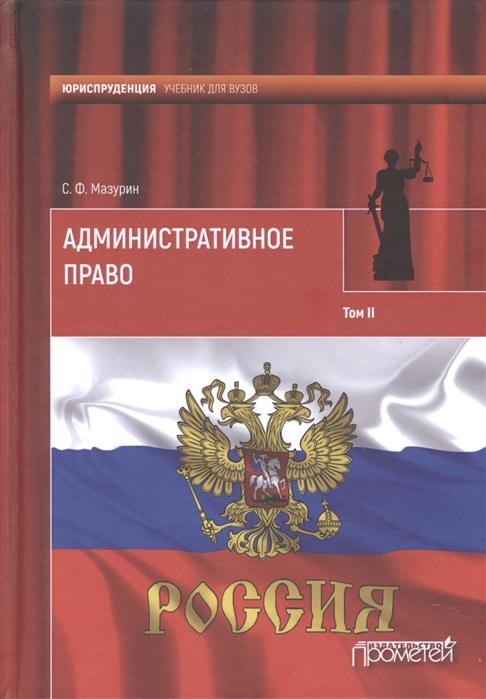 Мазурин С. Административное право Учебник в двух томах Том 2