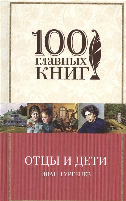 Фото - Тургенев И. Отцы и дети отцы и дети 2019 05 10t19 00