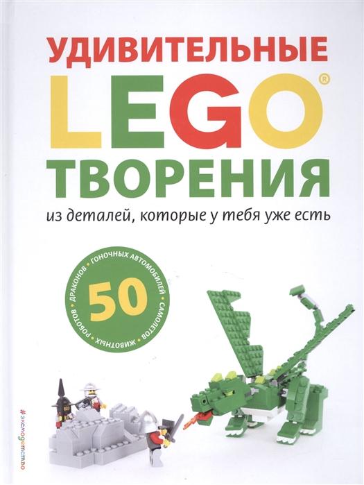 Дис С. LEGO Удивительные творения из деталей которые у тебя уже есть