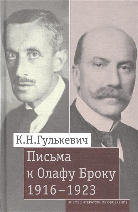 цены Гулькевич К. Письма к Олафу Броку 1916-1923