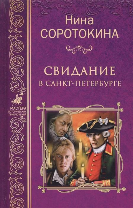 Соротокина Н. Свидание в Санкт-Петербурге Собрание сочинений
