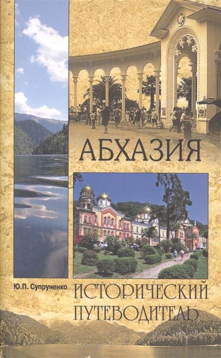 Супруненко Ю. Абхазия Исторический путеводитель абхазия