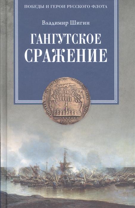 Шигин В. Гангутское сражение