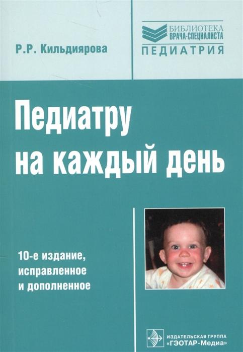 цены на Кильдиярова Р. Педиатру на каждый день Руководство для врачей  в интернет-магазинах