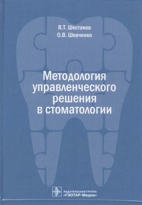 Шестаков В., Шевченко О. Методология управленческого решения в стоматологии