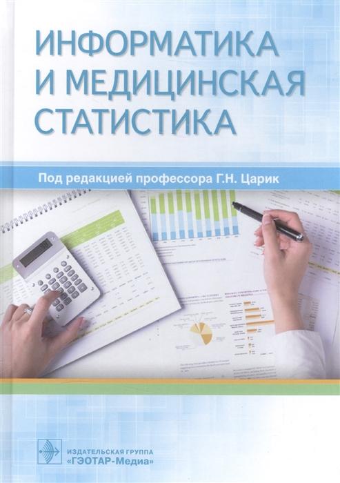 Царик Г. и др. Информатика и медицинская статистика зарубина т в медицинская информатика