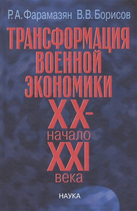 Фарамазян Р., Борисов В. Трансформация военной экономики XX - начало XXI века тенора xxi века 2019 08 07t20 30