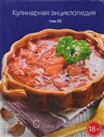 Кулинарная энциклопедия Том 33 С Саор - Слива
