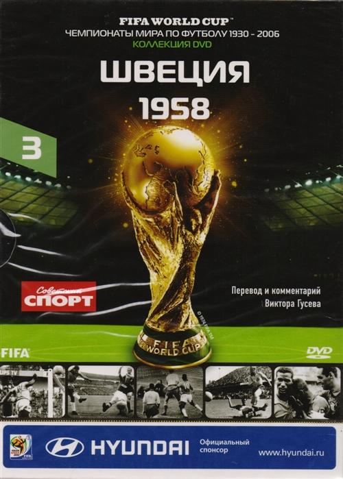 Гусев В. (пер. и коммент.) Книга-DVD Швеция 1958 Том 3 DVD-диск брошюра