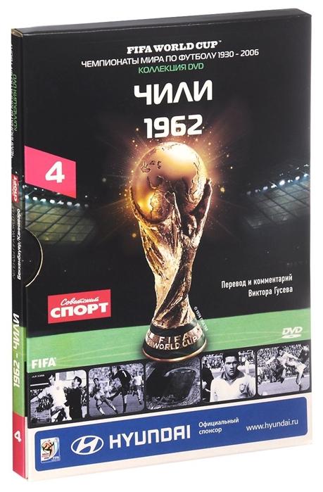 Гусев В. (пер. и коммент.) Книга-DVD Чили 1962 Том 4 DVD-диск брошюра
