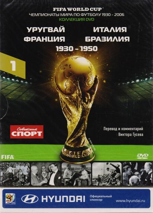 Гусев В. (пер. и коммент.) Книга-DVD Уругвай Италия Франция Бразилия 1930-1950 Том 1 DVD-диск брошюра