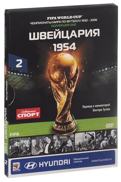 Гусев В. (пер. и коммент.) Книга-DVD Швейцария 1954 Том 2 DVD-диск брошюра