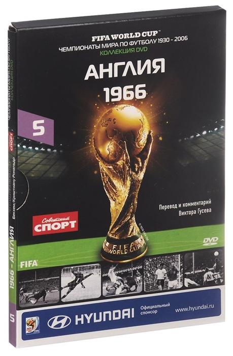 Гусев В. (пер. и коммент.) Книга-DVD Англия 1966 Том 5 DVD-диск брошюра