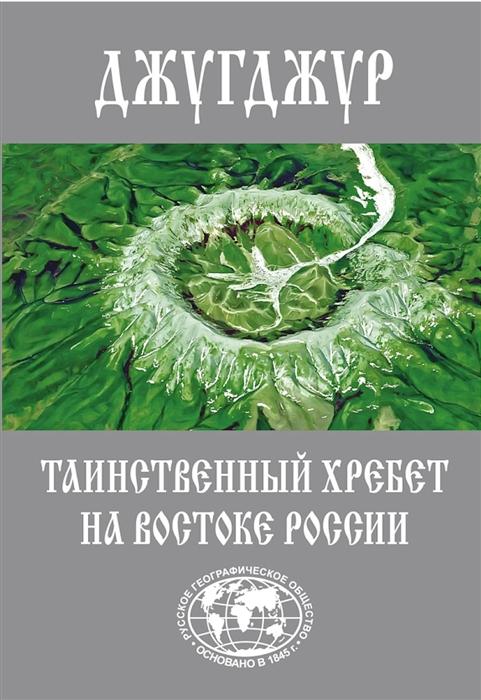 Джугджур Таинственный хребет на Востоке России Географическое описание необитаемых гор и рек