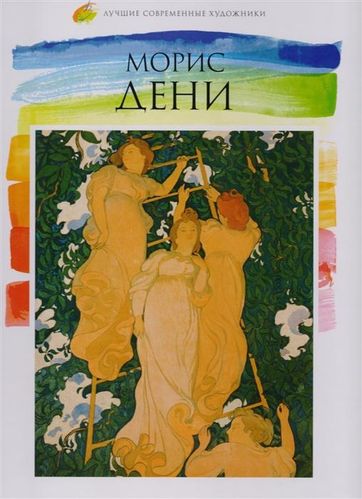 цены Кононенко Р. Морис Дени 1870-1943