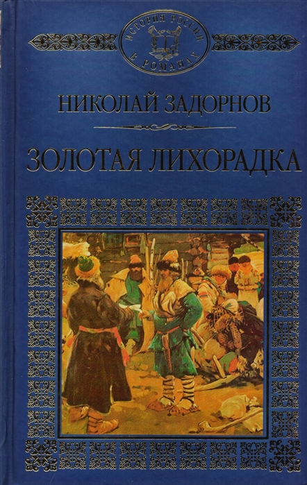цена на Задорнов Н. Золотая лихорадка