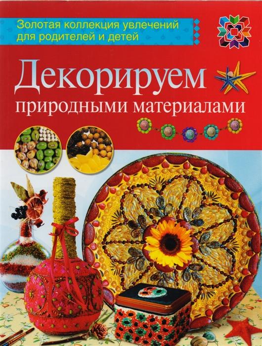 Свешникова Т. Декорируем природными материалами цена