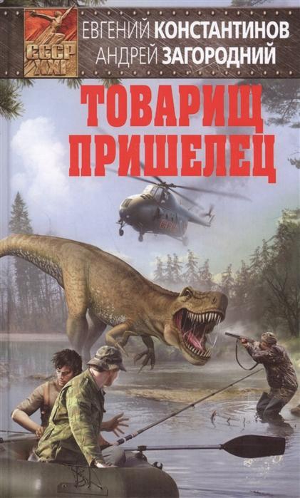 Константинов Е., Загородний А. Товарищ пришелец