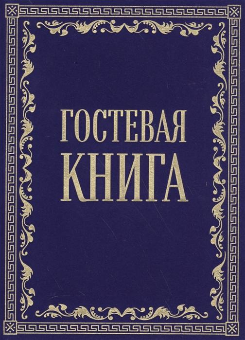 Меркурьева А. (ред.) Гостевая книга в бархате подарочное издание фирменная гостевая книга